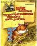 Поликрафт Как хомячок Кроша Зёрнышкин научился быть добрым. Дмитрий Харченко