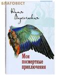 Лепта Мои посмертные приключения. Юлия Вознесенская