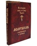 Сатисъ, Санкт-Петербург Молитвослов с наставлением к исповеди. Не отвержи мене от лица Твоего