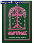 Сретенский монастырь Молитвослов. Набранный крупным шрифтом