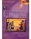 Сретенский монастырь Мысли о покаянии. Протоиерей Андрей Ткачев