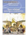 Лепта Наши небесные хранители и покровителию Священник Григорий Михнов-Вайтенко
