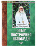 Сретенский монастырь Опыт построения исповеди. Архимандрит Иоанн (Крестьянкин). В ассортименте