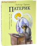 Терирем Патерик в изложении для детей. Александр Худошин
