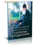 Благовест Поучения преподобного Амвросия Оптинского супругам и родителям
