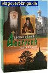 Сретенский монастырь Преподобный Амвросий Оптинский