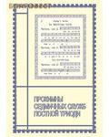 Живоносный Источник Прокимны седмичных служб Постной Триоди