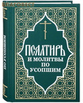 Отчий дом, Москва Псалтирь и молитвы по усопшим. Русский шрифт