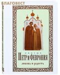 Терирем Святые Петр и Феврония. Любовь и радость
