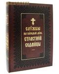 Правило Веры, Москва Службы на каждый день Страстной Седмицы. Церковно-славянский шрифт