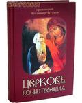 Родное пепелище НООФ Церковь воинствующая. Протоиерей Владимир Чугунов