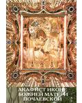 """Пересвет, Москва Акафист Пресвятой Богородице перед Ея иконой, именуемой """"Почаевская"""""""
