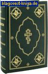 Российское Библейское Общество Библия. Книги Священного Писания Ветхого и Нового Завета. С параллельными местами и приложением