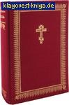 Российское Библейское Общество Библия. Церковно-славянский шрифт