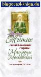 Терирем Житие святой блаженной старицы Матроны Московской и ее чудотворения ХХ-ХХI вв