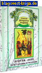 Живоносный Источник Неделя Ваий. Вход Господень во Иерусалим. Песнопения двунадесятых праздников. Крупный шрифт