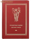 СофтИздат Праздничные службы Цветной Триоди. Сост. Е. Кустовский. Русский шрифт