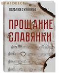 Алавастр Прощание славянки. Наталия Сухинина