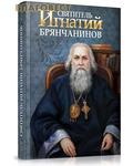 Благовест Святитель Игнатий (Брянчанинов)
