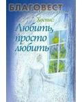 Сатисъ, Санкт-Петербург Хоспис: Любить, просто любить. Марина Удалова
