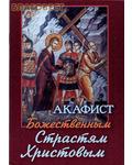 Приход храма Святаго Духа сошествия Акафист Божественным Страстям Христовым