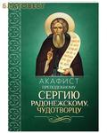 Благовест Акафист преподобному Сергию Радонежскому, чудотворцу
