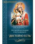 """Благовест Акафист Пресвятой Богородице в честь иконы Ее """"Достойно есть"""""""