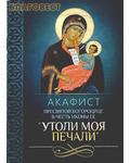 """Благовест Акафист Пресвятой Богородице в честь иконы Ее """"Утоли моя печали"""""""