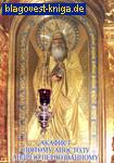 Пересвет, Москва Акафист святому апостолу Андрею Первозванному