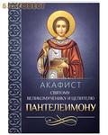 Благовест Акафист святому великомученику и целителю Пантелеимону