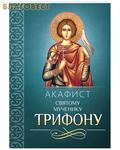 Благовест Акафист святому мученику Трифону