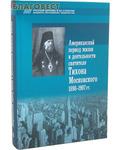 Сатисъ, Санкт-Петербург Американский период жизни и деятельности святителя Тихона Московского 1898-1907 гг