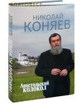 Смирение Апостольский колокол. Суперобложка. Николай Коняев