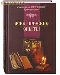 Лучи Софии, Минск Аскетические опыты. Святитель Игнатий Брянчанинов (2 тома одной книгой)