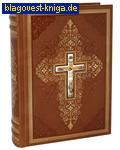 Российское Библейское Общество Библия. Кожаный переплет. Финифть. Золотой обрез