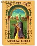 Покров Блаженная Моника. Мать блаженного Августина