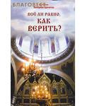 Храм Державной иконы Божией Матери Всё ли равно как верить? Протоиерей Валериан Кречетов