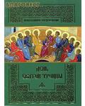 Православный Свято-Тихоновский Гуманитарный Университет День Святой Троицы