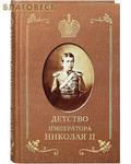 Царское дело, Санкт-Петербург Детство Императора Николая II. Сургучев И.Д