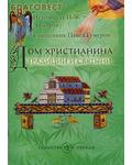 Сретенский монастырь Дом христианина. Традиции и святыни. Иеромонах Иов (Гумеров), священник Павел (Гумеров)