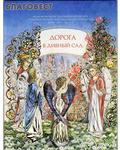 Три сестры Дорога в дивный сад. Акты мученичества святой Перпетуи, Сатира и прочих, пострадавших в Карфагене в 202-203 гг. по Р.Х.