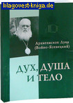 Терирем Дух, душа и тело. Архиепископ Лука (Войно-Ясенецкий)