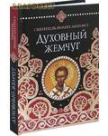 Сибирская Благозвонница Духовный жемчуг. По творениям святителя Иоанна Златоуста