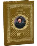 Жена генерала. 1812. Александр Ананичев