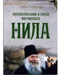 Оранта Москва Жизнеописание и слова иеромонаха Нила. Ольга Тульская