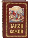 Белорусский Экзархат Закон Божий. Руководство для семьи и школы. Составил протоиерей Серафим Слободской