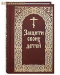 Борисова г. Воронеж Защити своих детей. Евгений Гончаров