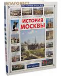 Белый город История Москвы
