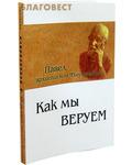 Алавастр Как мы веруем. Параллельный русско-китайский текст. Павел, архиепископ Финляндский