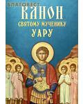 Благовест Канон святому мученику Уару